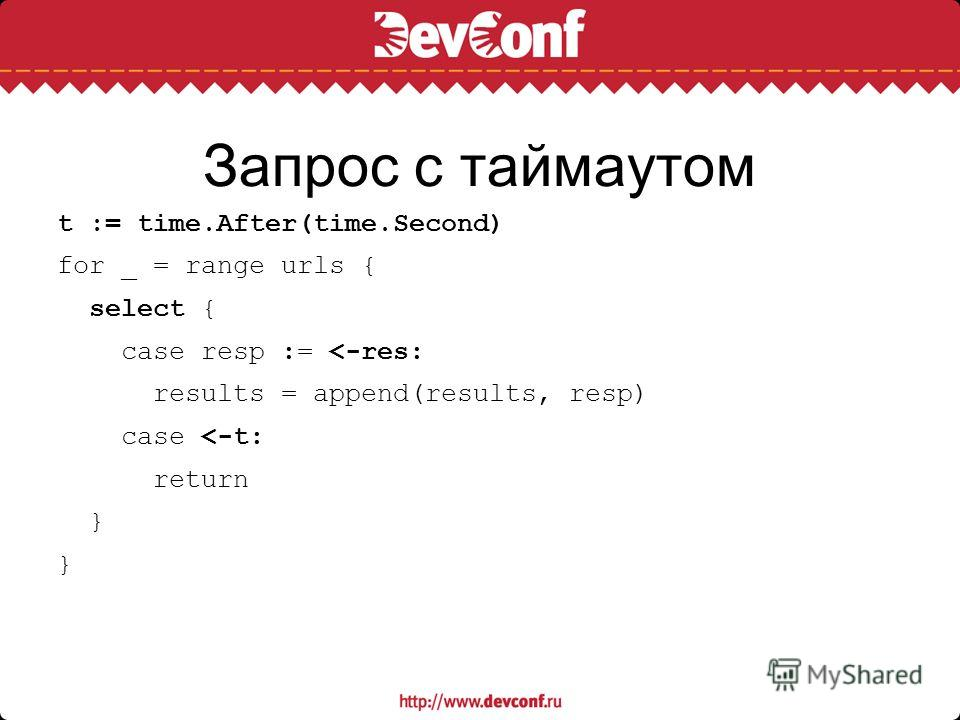 Запрос с таймаутом t := time.After(time.Second) for _ = range urls { select { case resp :=