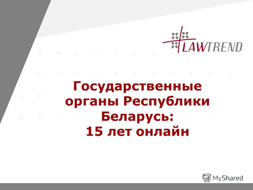 www.company.com Государственные органы Республики Беларусь: 15 лет онлайн