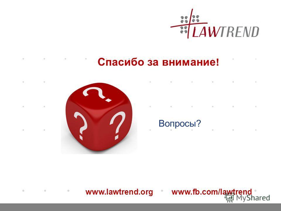 www.company.com Спасибо за внимание! Вопросы? www.lawtrend.org www.fb.com/lawtrend Company LOGO