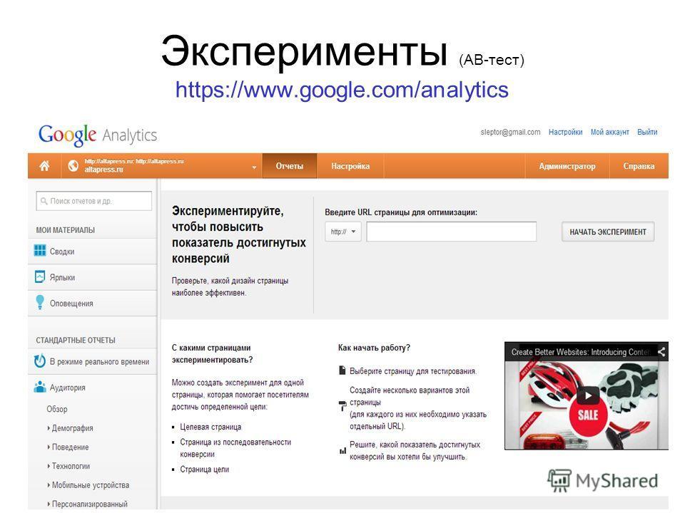 Эксперименты (AB-тест) https://www.google.com/analytics