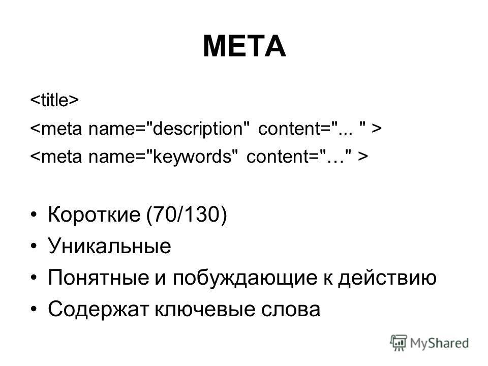 META Короткие (70/130) Уникальные Понятные и побуждающие к действию Содержат ключевые слова