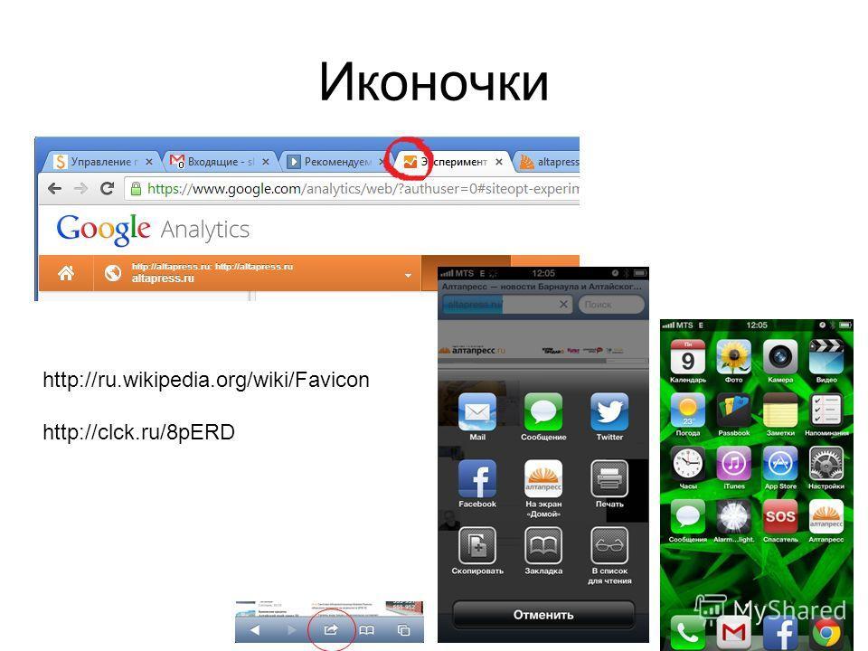 Иконочки http://ru.wikipedia.org/wiki/Favicon http://clck.ru/8pERD