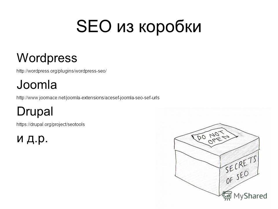 SEO из коробки Wordpress http://wordpress.org/plugins/wordpress-seo/ Joomla http://www.joomace.net/joomla-extensions/acesef-joomla-seo-sef-urls Drupal https://drupal.org/project/seotools и д.р.