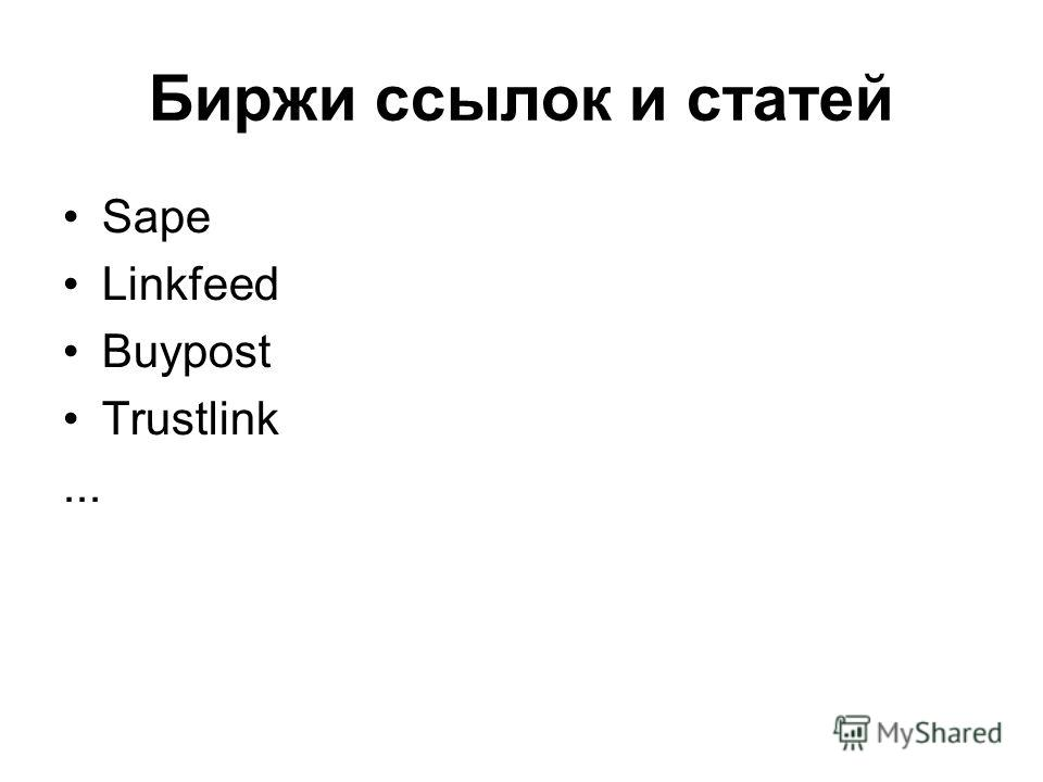 Биржи ссылок и статей Sape Linkfeed Buypost Trustlink...