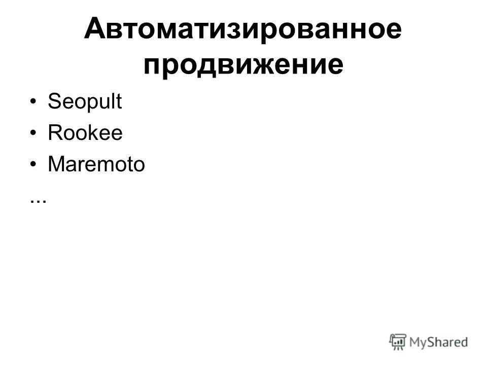 Автоматизированное продвижение Seopult Rookee Maremoto...