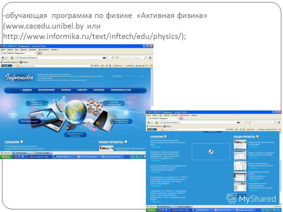 - обучающая программа по физике « Активная физика » (www.cacedu.unibel.by или http://www.informika.ru/text/inftech/edu/physics/);