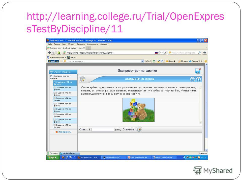 http://learning.college.ru/Trial/OpenExpres sTestByDiscipline/11
