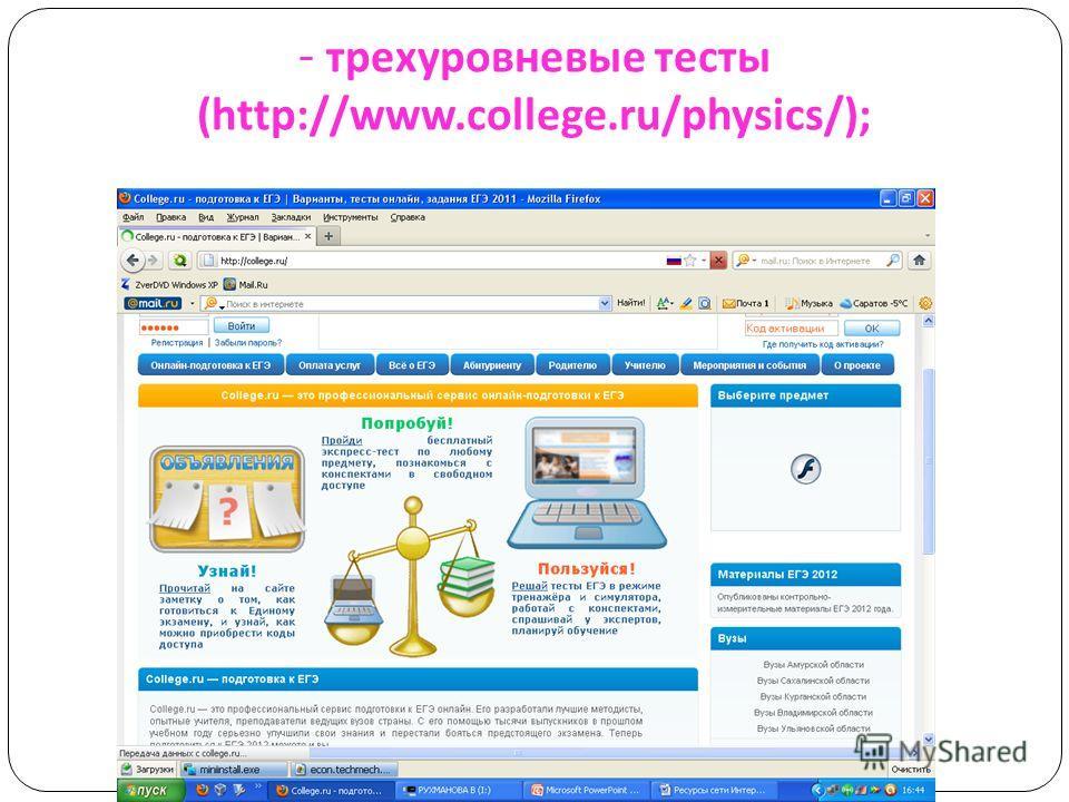 - трехуровневые тесты (http://www.college.ru/physics/);
