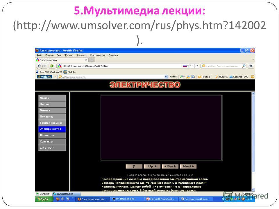5. Мультимедиа лекции : (http://www.umsolver.com/rus/phys.htm?142002 ).