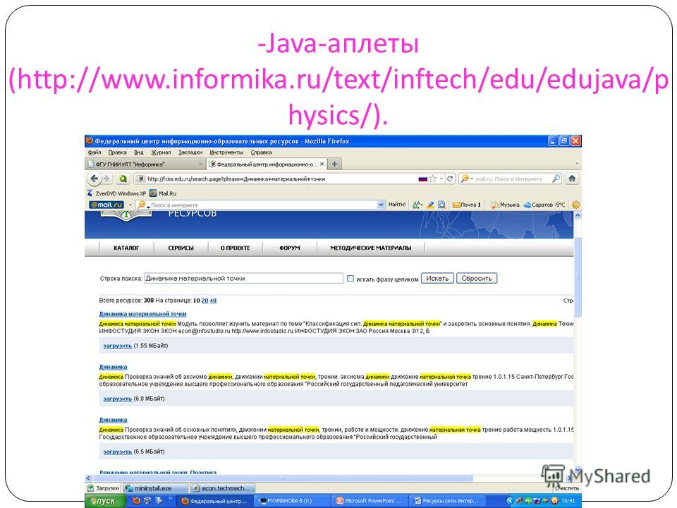 -Java- аплеты (http://www.informika.ru/text/inftech/edu/edujava/p hysics/).