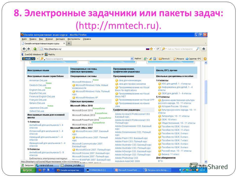 8. Электронные задачники или пакеты задач : (http://mmtech.ru).