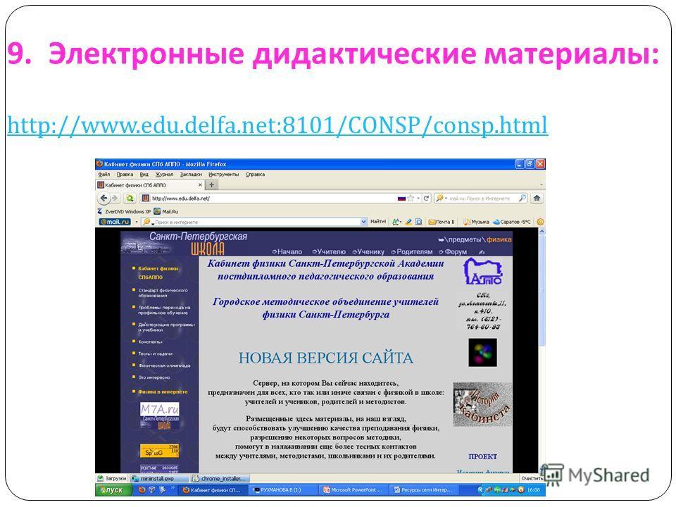 9. Электронные дидактические материалы : http://www.edu.delfa.net:8101/CONSP/consp.html