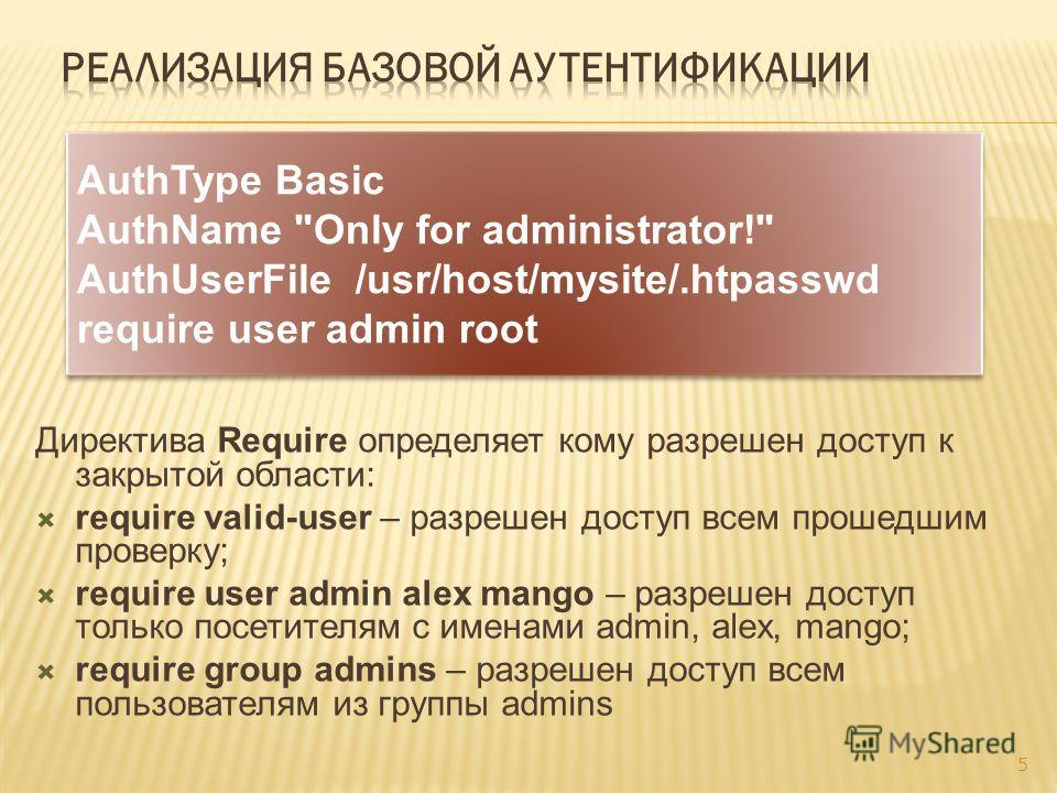 5 AuthType Basic AuthName