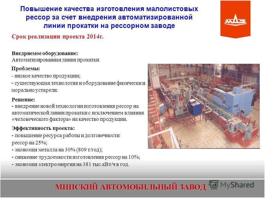 Эффективность проекта: - повышение ресурса работы и долговечности рессор на 25%; - экономия металла на 30% (809 т/год); - снижение трудоемкости изготовления рессор на 10%; - экономия электроэнергии на 381 тыс.к Вт/ч в год. Повышение качества изготовл