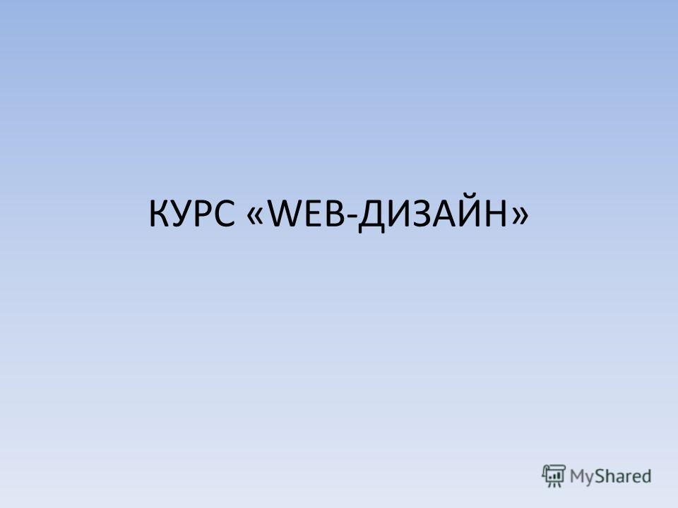 КУРС «WEB-ДИЗАЙН»