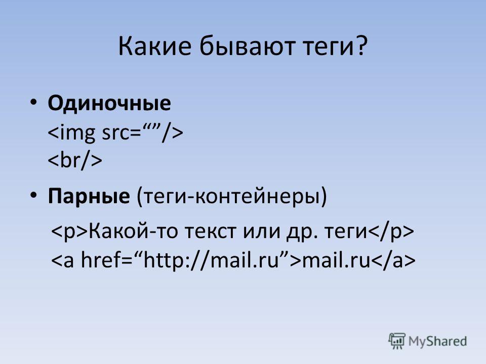 Одиночные Парные (теги-контейнеры) Какой-то текст или др. теги mail.ru