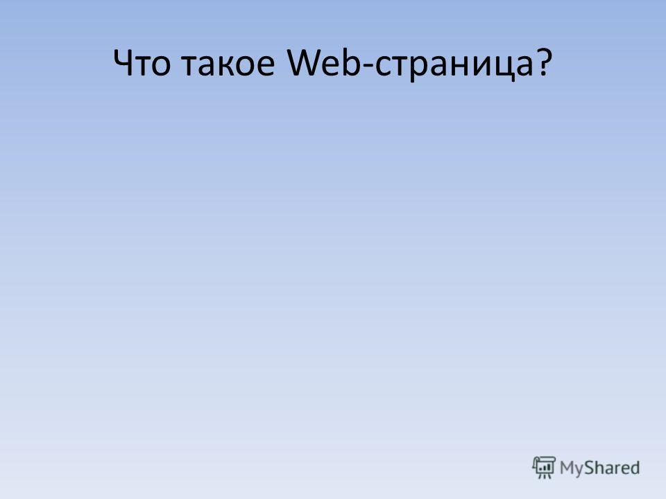 Что такое Web-страница?