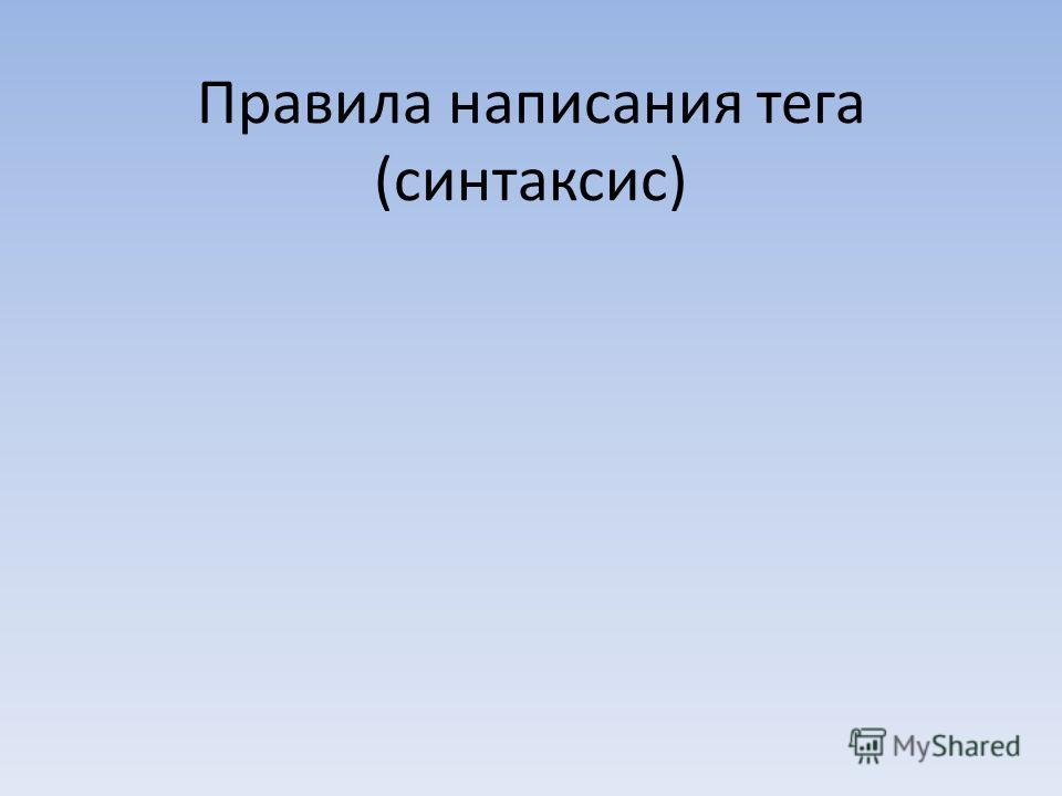 Правила написания тега (синтаксис)