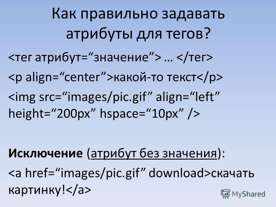 … какой-то текст Исключение (атрибут без значения): скачать картинку!