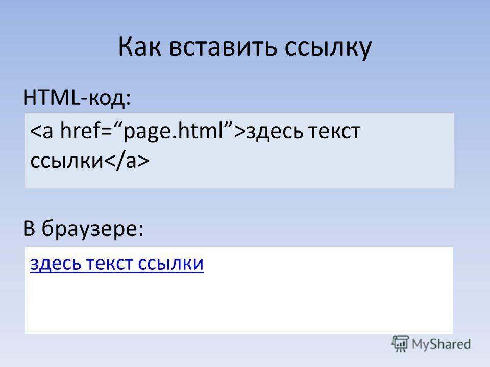 Как вставить ссылку здесь текст ссылки HTML-код: В браузере: