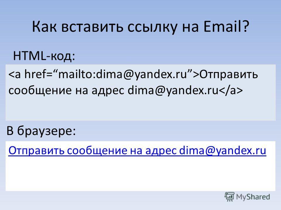 Как вставить ссылку на Email? Отправить сообщение на адрес dima@yandex.ru Отправить сообщение на адрес dima@yandex.ru HTML-код: В браузере: