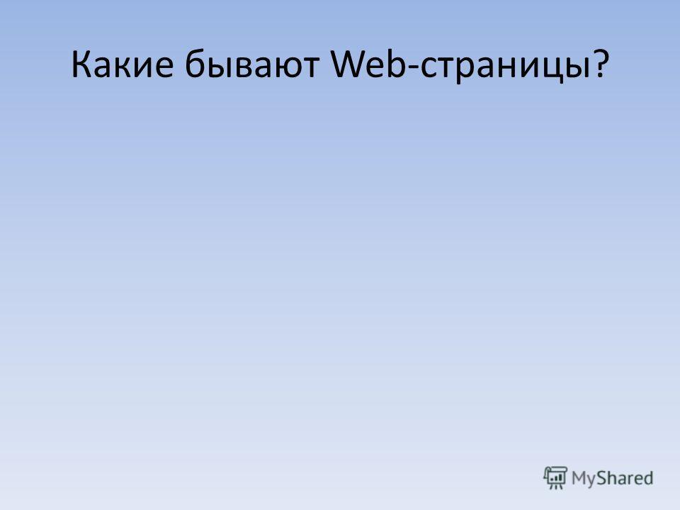 Какие бывают Web-страницы?