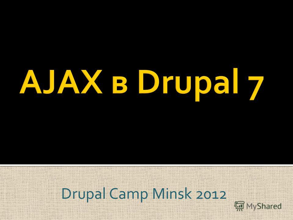 Drupal Camp Minsk 2012