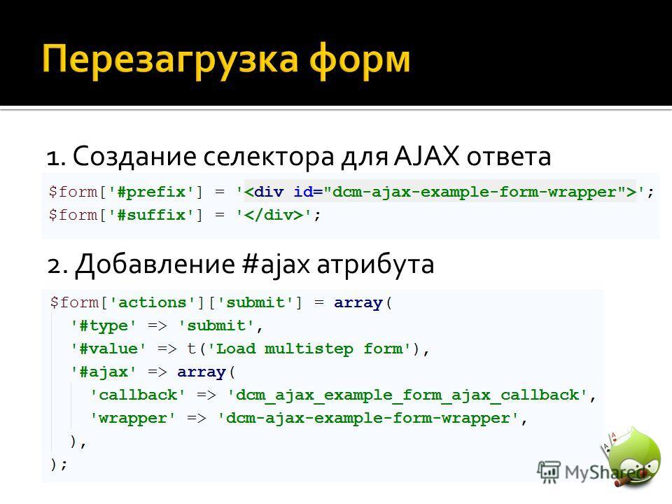 1. Создание селектора для AJAX ответа 2. Добавление #ajax атрибута