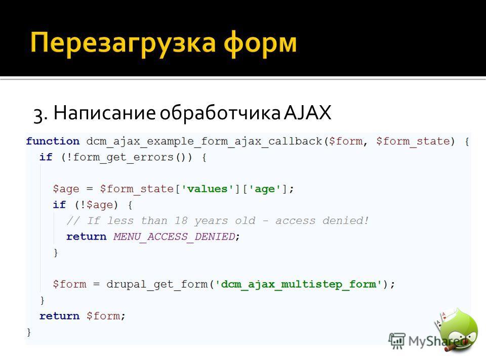 3. Написание обработчика AJAX