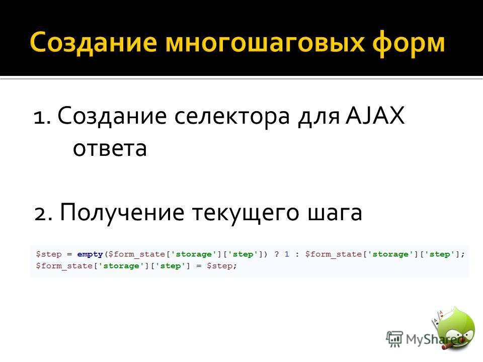 1. Создание селектора для AJAX ответа 2. Получение текущего шага