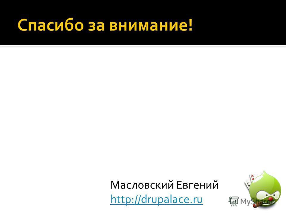 Масловский Евгений http://drupalace.ru