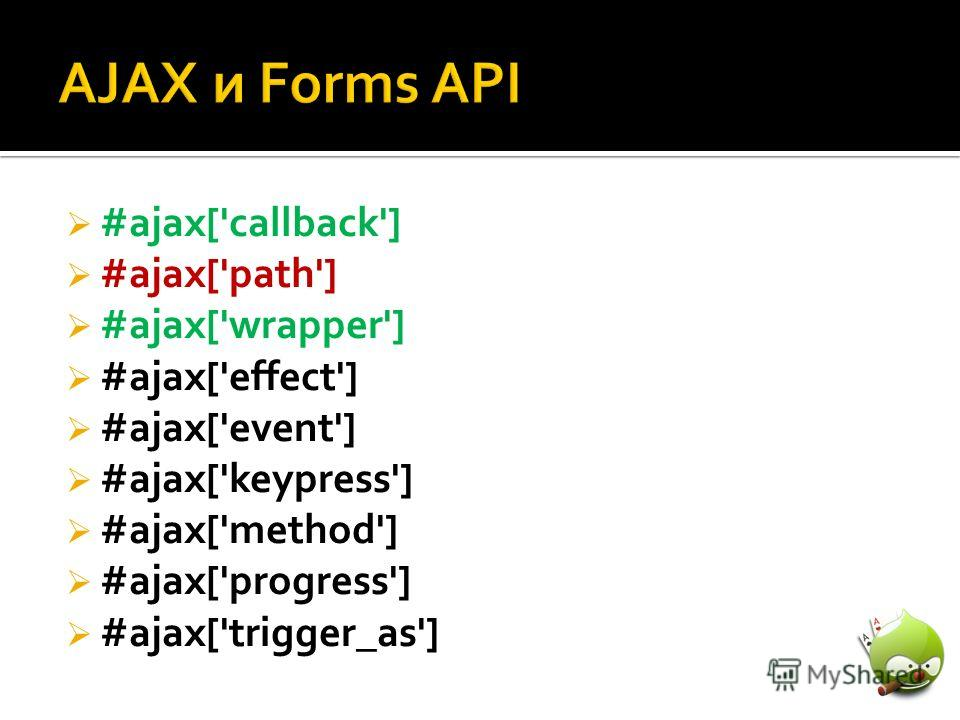 #ajax['callback'] #ajax['path'] #ajax['wrapper'] #ajax['effect'] #ajax['event'] #ajax['keypress'] #ajax['method'] #ajax['progress'] #ajax['trigger_as']