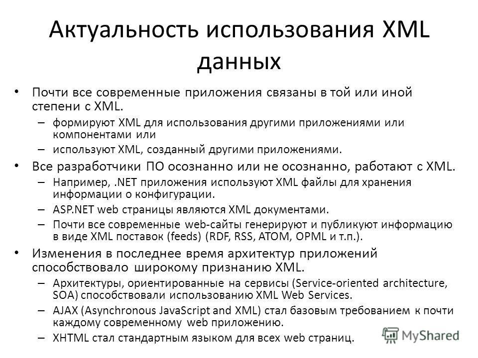Актуальность использования XML данных Почти все современные приложения связаны в той или иной степени с XML. – формируют XML для использования другими приложениями или компонентами или – используют XML, созданный другими приложениями. Все разработчик