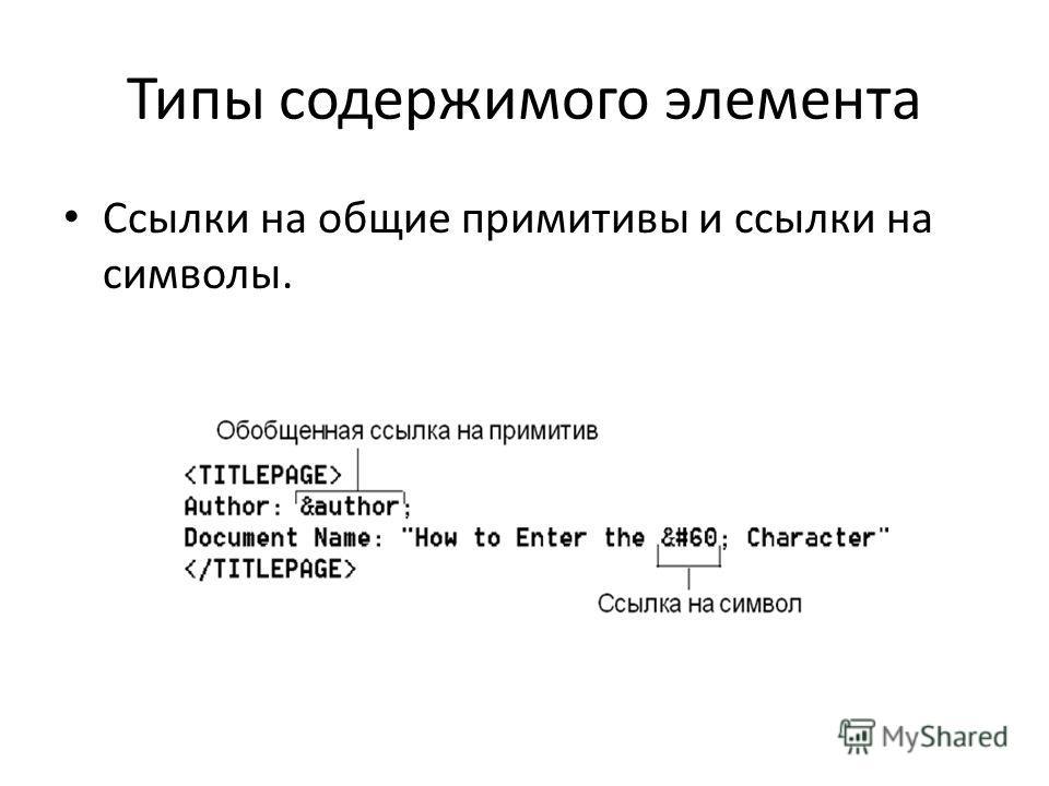 Типы содержимого элемента Ссылки на общие примитивы и ссылки на символы.
