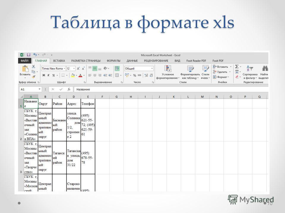 Таблица в формате xls 10