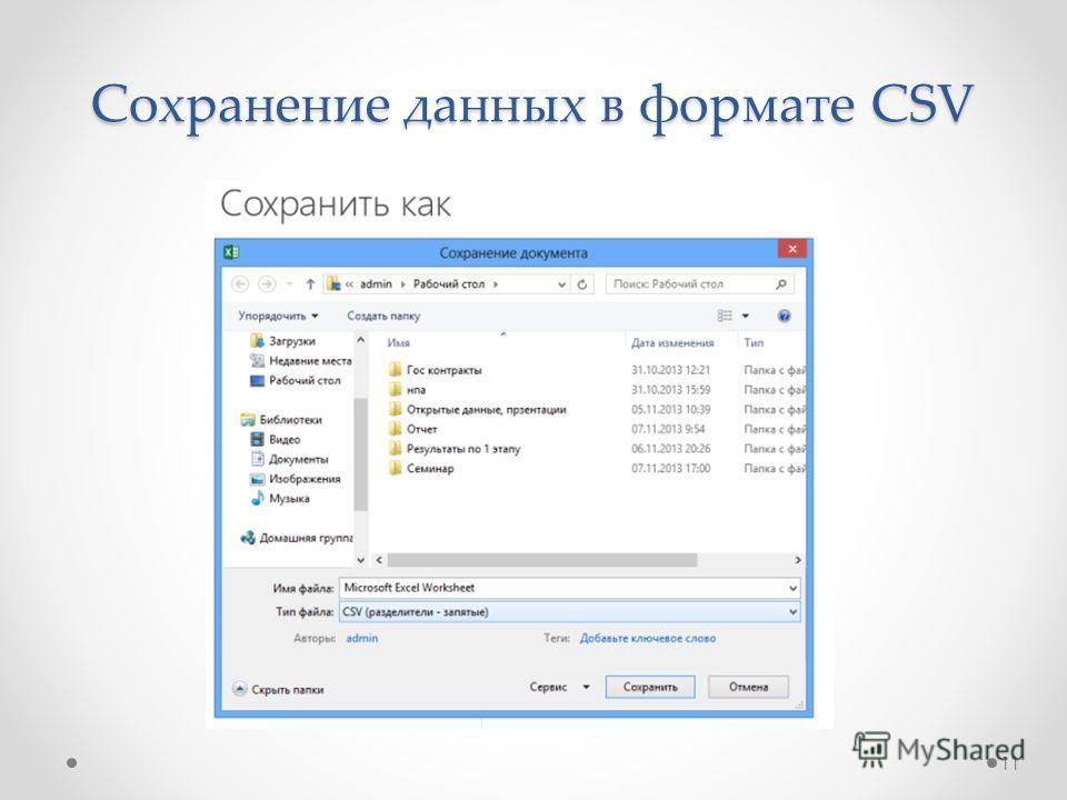 Сохранение данных в формате CSV 11