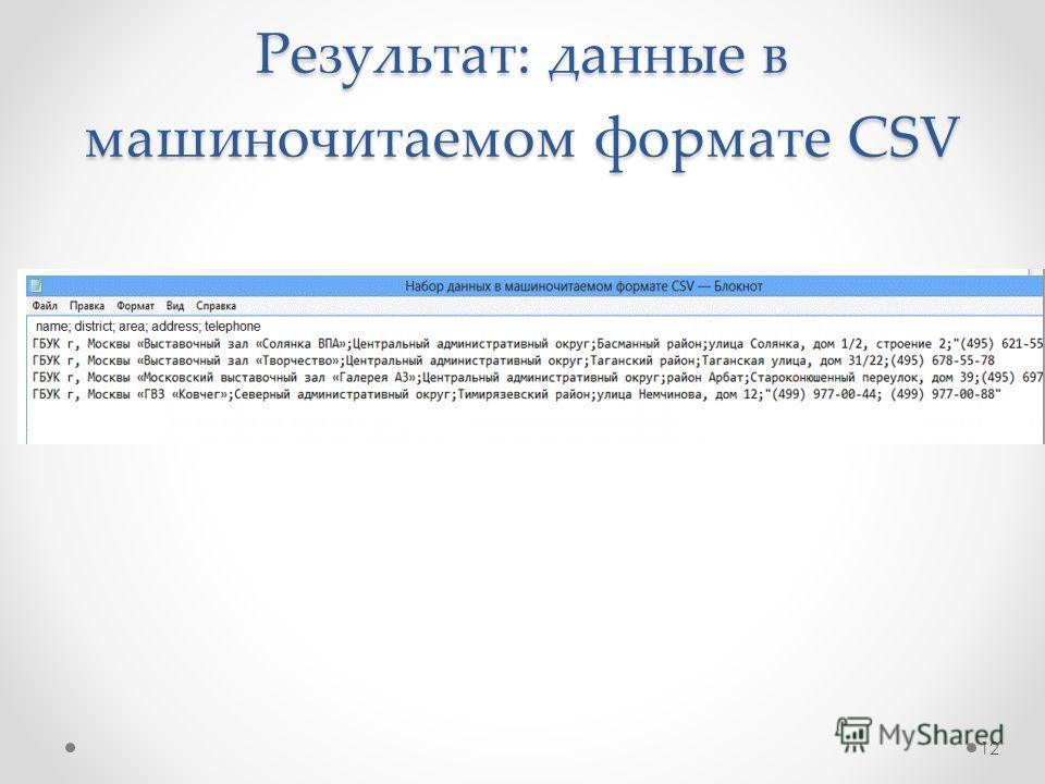 Результат: данные в машиночитаемом формате CSV 12