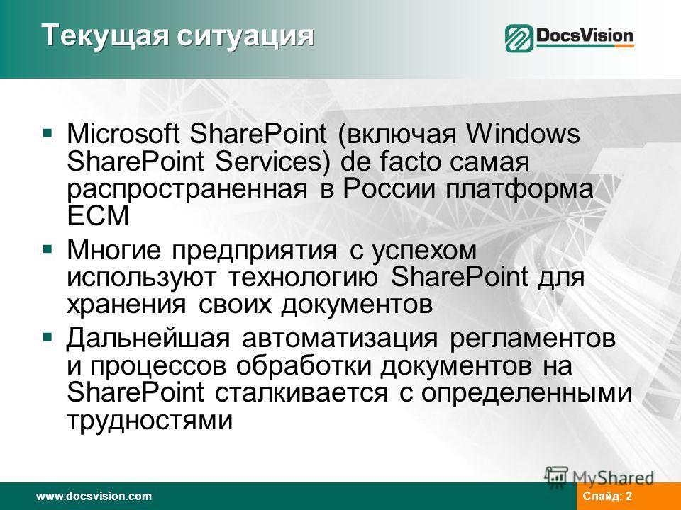 www.docsvision.com Слайд: 2 Текущая ситуация Microsoft SharePoint (включая Windows SharePoint Services) de facto самая распространенная в России платформа ECM Многие предприятия с успехом используют технологию SharePoint для хранения своих документов