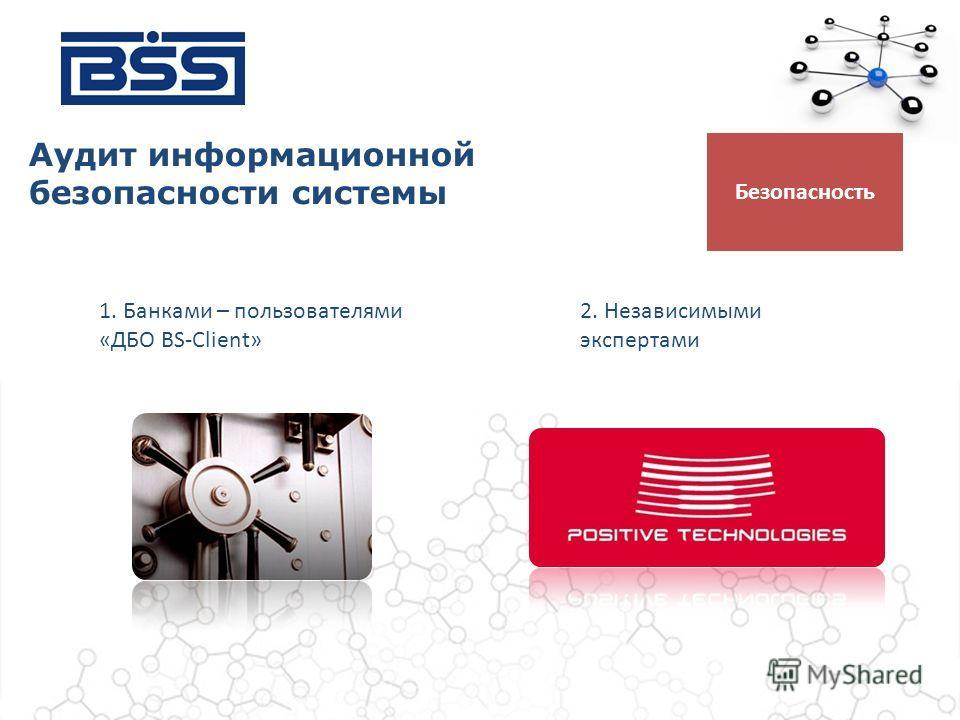 Аудит информационной безопасности системы Безопасность 1. Банками – пользователями «ДБО BS-Client» 2. Независимыми экспертами Безопасность