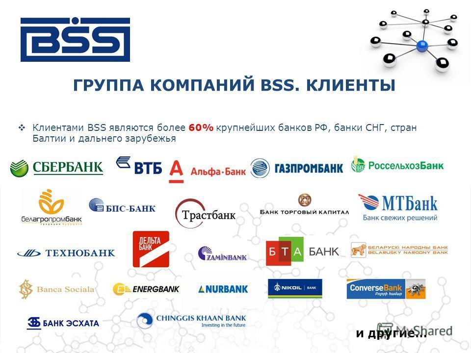 ГРУППА КОМПАНИЙ BSS. КЛИЕНТЫ Клиентами BSS являются более 60% крупнейших банков РФ, банки СНГ, стран Балтии и дальнего зарубежья и другие…