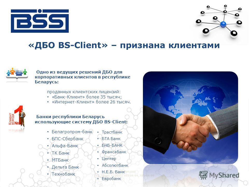 www.bssys.com Тел./факс: +7 (495) 785-04-94, 785-04-99 «ДБО BS-Client» – признана клиентами Одно из ведущих решений ДБО для корпоративных клиентов в республике Беларусь: проданных клиентских лицензий: «Банк-Клиент» более 35 тысяч; «Интернет-Клиент» б