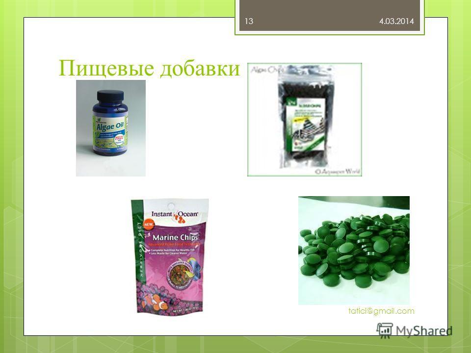 Пищевые добавки 4.03.2014 tatici@gmail.com 13