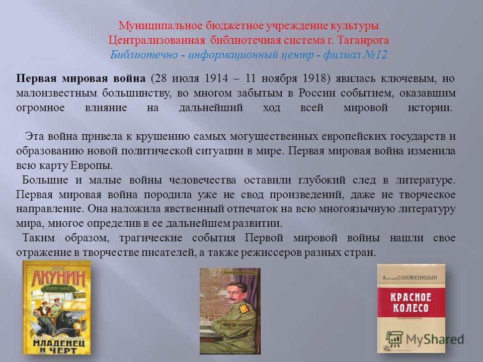 Муниципальное бюджетное учреждение культуры Централизованная библиотечная система г. Таганрога Библиотечно - информационный центр - филиал 12 Первая мировая война (28 июля 1914 – 11 ноября 1918) явилась ключевым, но малоизвестным большинству, во мног