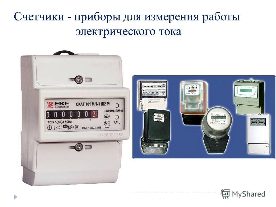 Счетчики - приборы для измерения работы электрического тока