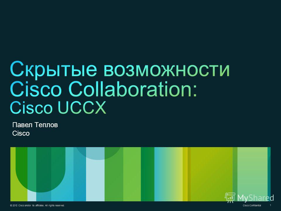 © 2012 Cisco and/or its affiliates. All rights reserved. Cisco Confidential 1 © 2011 Cisco and/or its affiliates. All rights reserved. 1 Павел Теплов Cisco