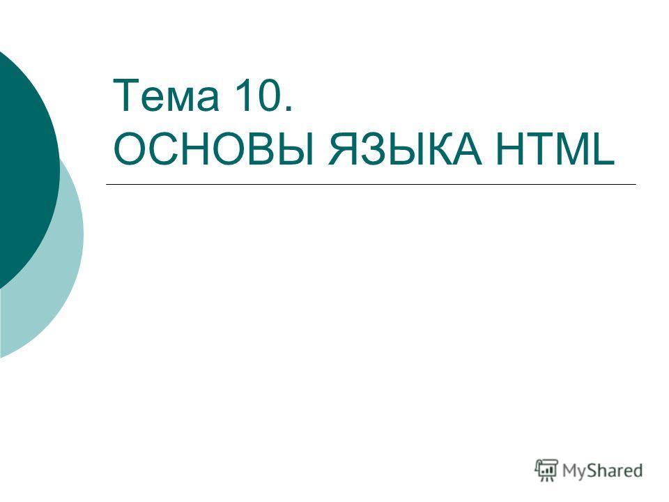 Тема 10. ОСНОВЫ ЯЗЫКА HTML