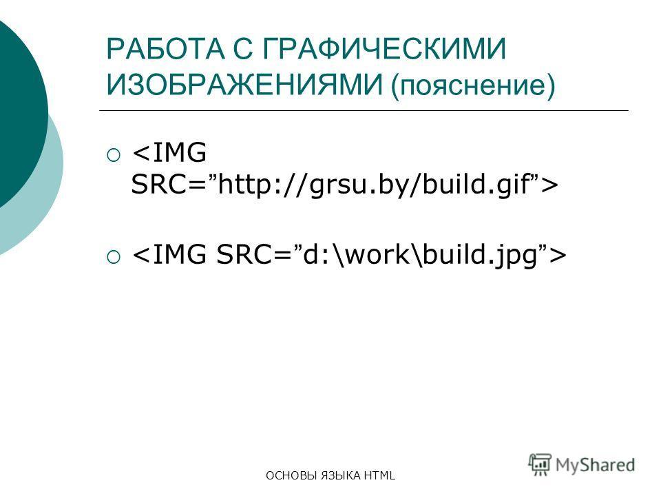 ОСНОВЫ ЯЗЫКА HTML РАБОТА С ГРАФИЧЕСКИМИ ИЗОБРАЖЕНИЯМИ (пояснение)