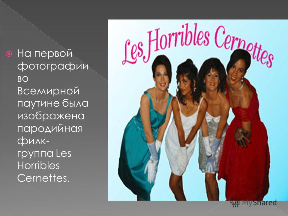 На первой фотографии во Всемирной паутине была изображена пародийная филк- группа Les Horribles Cernettes.