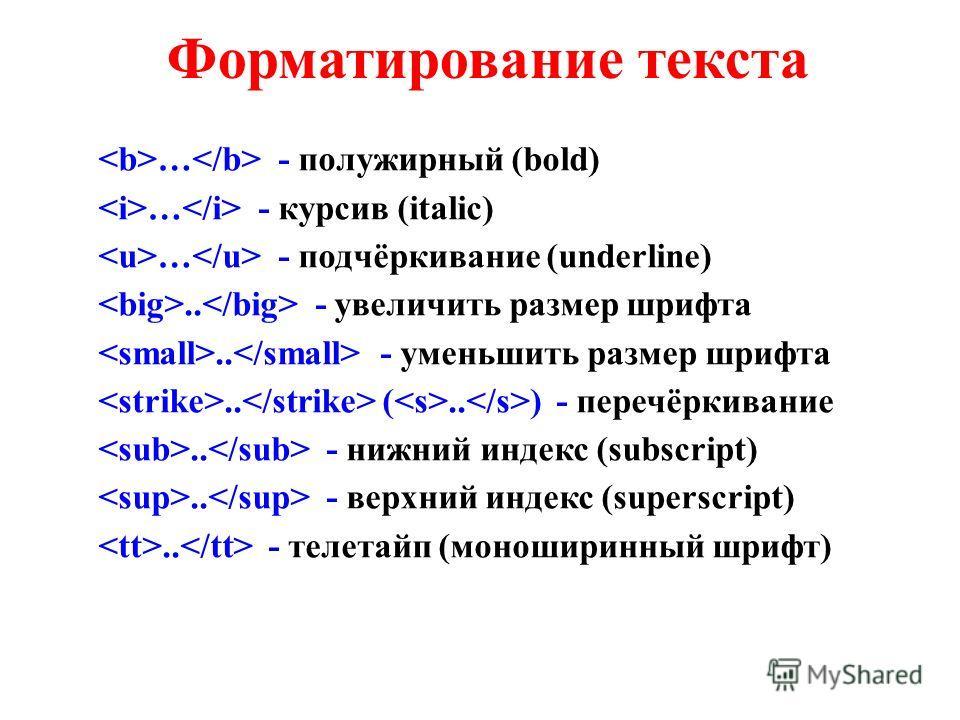 Форматирование текста … - полужирный (bold) … - курсив (italic) … - подчёркивание (underline).. - увеличить размер шрифта.. - уменьшить размер шрифта.. (.. ) - перечёркивание.. - нижний индекс (subscript).. - верхний индекс (superscript).. - телетайп