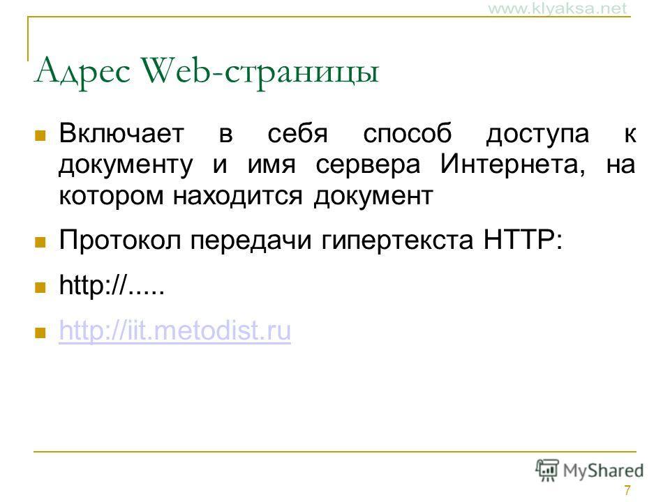 7 Адрес Web-страницы Включает в себя способ доступа к документу и имя сервера Интернета, на котором находится документ Протокол передачи гипертекста HTTP: http://..... http://iit.metodist.ru